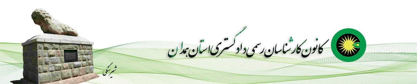 کانون کارشناسان رسمی دادگستری استان همدان